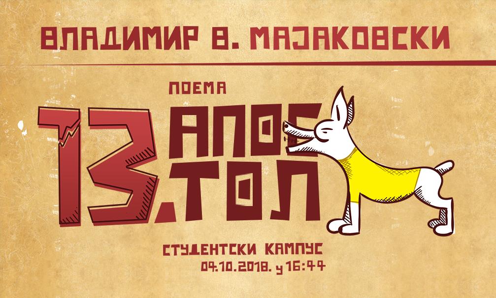 ПРЕМИЈЕРА: Тринаести апостол, Владимир Мајаковски